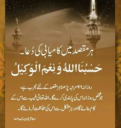 Hr masail(problem)k liye b ye dua hai uncountable pdh sktey ho Allah azbab bnaega by Maulana Makki Duaa Islam, Islam Hadith, Allah Islam, Islam Quran, Quran Quotes Inspirational, Islamic Love Quotes, Islamic Phrases, Islamic Messages, Islamic Teachings