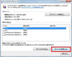 [Windows 7] ディスクデフラグを実行する方法を教えてください。