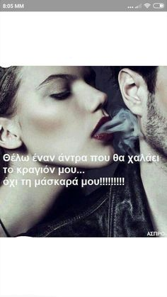 Greek Words, Greek Quotes, So True, Deep Thoughts, Book Quotes, Girl Power, Health Tips, Wisdom, Messages