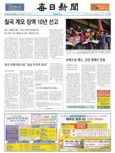 2014년 4월 11일 금요일 매일신문 1면