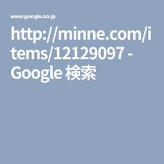 http://minne.com/items/12129097 - Google 検索