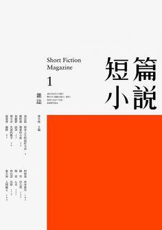 Wang Zhi Hong | Short Fiction Magazine no.1 [2012] | http://wangzhihong.com/