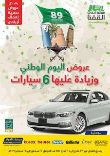 عروض صيدليات الدواء اليوم وحتى 25 سبتمبر 2019 لليوم الوطني السعودي 89 Pharmacy Toy Car Day