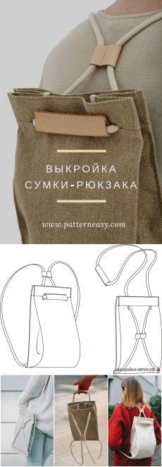 patterneasy.com Old Jeans, Men's Jeans, Diy Backpack, Handbag Patterns, Leather Art, Diy Blog, Freeform Crochet, New Bag, Cross Stitch Designs