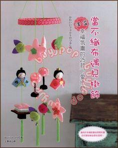 Chinese Japanese Craft Pattern Book 25 Felt Hanging Doll Animal Flower Mobile | eBay