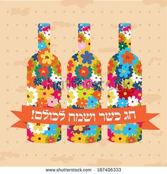 Jewish holiday greeting card design. Vector illustration with hebrew text - Happy Holiday - stock vector