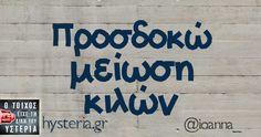 Προσδοκώ μείωση κιλών Funny Drawings, Free Therapy, Greek Quotes, True Words, Good Vibes, Funny Images, Funny Quotes, Jokes, Life