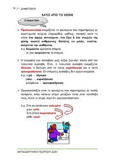 γλώσσα γ΄δημοτικού β΄τεύχος Greek Language, Education, Words, School, Greek, Onderwijs, Learning, Horse
