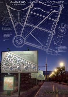 Жилой район в Челябинске, Выставочные проекты, челябинск, район, курсовой проект, градостроительство, просмотров 1148
