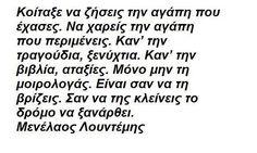 #greekpost #greekquotes #greekquote #greek #greekquotess #greeks #greekquoteoftheday #greekpoem #greekpoetry #greekpoems #greekpoet #greekpoets #lountemis #λουντεμης #λουντέμης #poem #poetry #poet