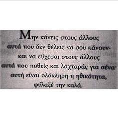 μην κάνεις The Words, Greek Words, Favorite Quotes, Best Quotes, Love Quotes, Smart Quotes, Funny Quotes, My Life Quotes, Perfection Quotes