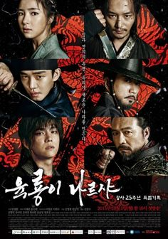 """Six Flying Dragons"" (2015)"