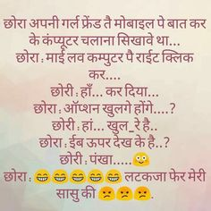 Jokes In Hindi, Keep Smiling, Funny Jokes, Comedy, Feelings, Scenery, Quote, House Design, Contemporary