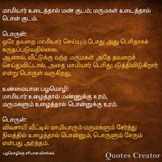 30 best Tamil proverbs images | Powerful quotes, Proverbs, Sayings
