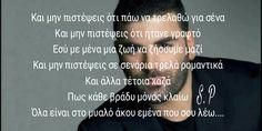 Greek Quotes, The Rock, My Life, Lyrics, Songs, Song Lyrics, Verses, Song Books, Music Lyrics