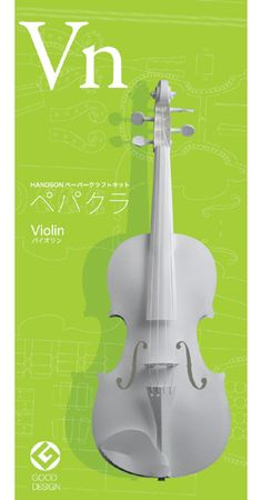HANDSON Violin Paper Craft Kit (PePaKuRa) featured on Jzool.com