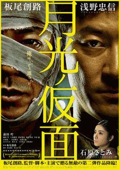 映画ポスター/月光ノ仮面/2012.01