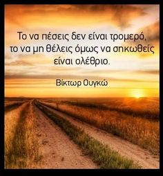Greek Quotes, Philosophy, Best Quotes, Cool Photos, Poetry, Thoughts, Life, English, Best Quotes Ever