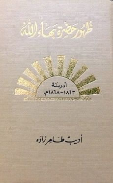 The kitab i aqdas is the most holy book of the bahai faith written the revelation of bah fandeluxe Choice Image