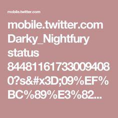 mobile.twitter.com Darky_Nightfury status 844811617330094080?s=09%EF%BC%89%E3%82%92%E3%83%81%E3%82%A7%E3%83%83%E3%82%AF