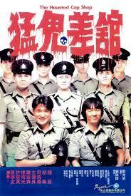 中文電影及亞洲電影: 猛鬼差館