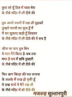 Old Bollywood Songs, Evergreen Songs, Gulzar Poetry, Mixed Feelings Quotes, Hindi Movies, Hindi Quotes, Song Lyrics, Literature, Poems