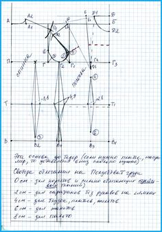 Построение лифа и рукава по методике курсов по шитью. МК. Обсуждение на LiveInternet - Российский Сервис Онлайн-Дневников