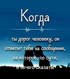 Reading Quotes, Book Quotes, Russian Quotes, Qoutes About Love, Truth Of Life, My Mood, Some Words, In My Feelings, Relationship Quotes
