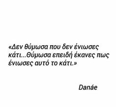 Poetry Quotes, Wisdom Quotes, Life Quotes, Quotes Quotes, Saving Quotes, Proverbs Quotes, Greek Quotes, Clever Quotes, Greek Words