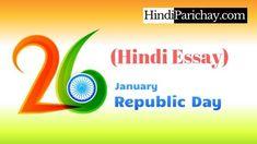 गणतंत्र दिवस पर निबंध - 26 जनवरी पर भाषण और छोटा एस्से Republic Day