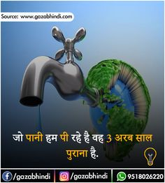 Water In Hindi । पानी के बारे में 25 रोचक तथ्य - ←GazabHindi→ Gernal Knowledge, General Knowledge Facts, Knowledge Quotes, Wow Facts, Real Facts, Weird Facts, Ways To Save Water, Interesting Facts In Hindi, Water Scarcity