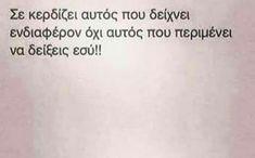 Greek Quotes, Advice, Men, Guys