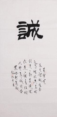 "$75 Chinese Calligraphy of ""Honesty"""