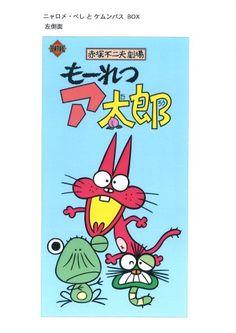 Mōretsu Atarō もーれつア太郎 1969 Chucky, Chinese Art, Blog Entry, Retro Fashion, Weird, Character Design, Kawaii, Animation, Japanese