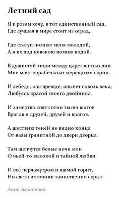 Анна Ахматова. Летний сад.
