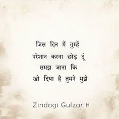 Short Meaningful Quotes, Inspirational Quotes In Hindi, Hindi Quotes Images, Shyari Quotes, Life Quotes Pictures, Motivational Picture Quotes, Hurt Quotes, Words Quotes, Poetry Quotes