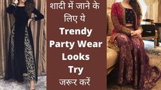 शादी में जाने के लिए ये Trendy Party Wear Looks जरूर Try करें | Top Tren... Party Wear Indian Dresses, Party Looks, How To Wear, Wedding, Train, Valentines Day Weddings, Weddings, Marriage, Chartreuse Wedding