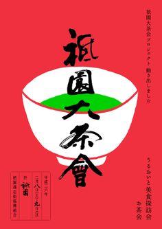 Tea Ceremony in Gion, Kyoto, Japan 祇園大茶会