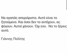Greek Quotes, Me Quotes, Qoutes, Picture Quotes, Real Life, Poetry, Love, Sayings, Words