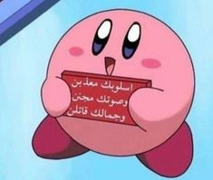 Message Wallpaper, Anime Wallpaper Live, Funny Study Quotes, Funny Picture Quotes, Fun Quotes, Arabic Funny, Funny Arabic Quotes, Arabic Memes, Funny Science Jokes