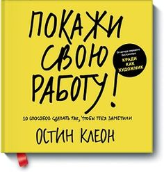 Покажи свою работу! 10 способов сделать так, чтобы тебя заметили - Остин Клеон #книги #остинклеон #книга #вдохновение #творчество