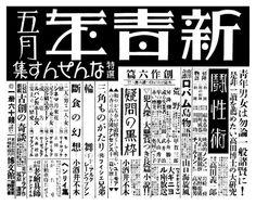 『 新青年 5月號 』 1927年4月6日 毎日新聞4面広告