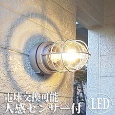 |送料無料|ポーチライト LED ランプ 門灯。ポーチライト 門灯 壁掛け照明 人感センサー付き ポーチライトLED LED 外灯 ランプ 節電対応 外灯 照明 ウォールライト・ガーデンライト マリンライト マットシルバー色
