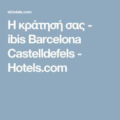 Η κράτησή σας - ibis Barcelona Castelldefels - Hotels.com