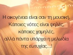 Η Οικογένεια είναι σαν την μουσική Advice Quotes, Greek Quotes, Family Kids, Love Words, Cute Quotes, Food For Thought, Gods Love, Picture Quotes, Qoutes