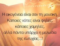 Η Οικογένεια είναι σαν την μουσική Motivational Quotes, Inspirational Quotes, Advice Quotes, Greek Quotes, Family Kids, Love Words, Cute Quotes, Food For Thought, Gods Love