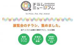 最近話題になったイケてるWebサービス・アプリ10選(2014年9月編)