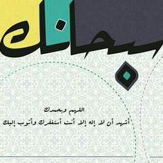 حديث / كفارة المجلس - سبحانك اللهم ...