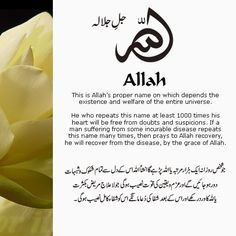The 99 Beautiful Names of Allah with Urdu and English Meanings: 1- Allah names