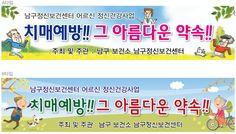남구정신보건센터 치매예방 현수막